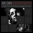 Kavita Sheth Ek Din [Album Version]