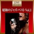南里文雄 昭和のジャズ・ベスト Vol.1