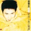 ジャッキー・チュン Zhen Ai (Xin Qu + Zhen Zheng Jing Xuan)