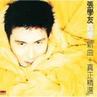 ジャッキー・チュン さよならのキス [Album Version]