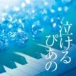 挾間美帆 泣けるピアノーJ-POPクラシカル・ピアノ・カヴァーズ