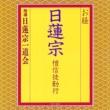 (指導)日蓮宗一道会 お経/日蓮宗 檀信徒勤行