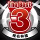 椎名林檎 The Best 3