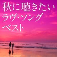 シェネル ベイビー・アイラブユー (English Ver.)