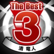 清 竜人 The Best 3
