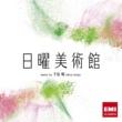 千住 明 NHK「日曜美術館」OST