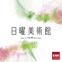 千住 明 日曜美術館2012(NHK『日曜美術館』テーマ曲) (千住明)