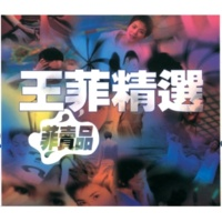 Faye Wong Wu Chang [Album Version]