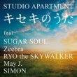 STUDIO APARTMENT キセキのうた feat. Sugar Soul, Zeebra, RYO the SKYWALKER, May J., SIMON (DJ HASEBE REMIX)