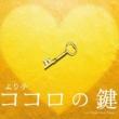 より子 ココロの鍵 (オリジナルバージョン)