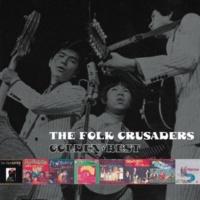 The Folk Crusaders Hyokkori Hyotanjima