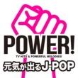 HUNGRY DAYS 元気が出るJ-POP
