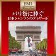 VARIOUS パリ祭に捧ぐ ~ 日本シャンソンのエトワール - プレミアム・ツイン・ベスト・シリーズ