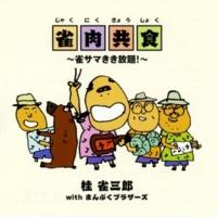 桂 雀三郎 with まんぷくブラザーズ MC9 (ライブ)