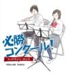Tokyo Kosei Wind Orchestra 吹奏楽のための序曲「センチュリア」