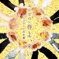 松任谷由実 (みんなの)春よ、来い~2011年秋編
