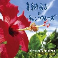 喜納昌吉/チャンプルーズ 花(すべての人の心に花を) [セルフカヴァー]