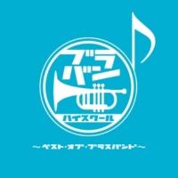 ギャルド・レピュブリケーヌ吹奏楽団 ディオニソスの祭り 作品62の1