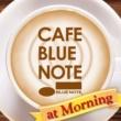VARIOUS 朝カフェ・ブルーノート
