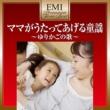 神崎ゆう子 ママがうたってあげる童謡 デジタル・セレクション~ゆりかごの歌~