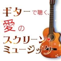 荘村清志 クラシック・ギターで聴く、愛のスクリーン・ミュージック