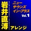 東京佼成ウインドオーケストラ ニュー・サウンズ・イン・ブラス 岩井直溥アレンジ Vol.1