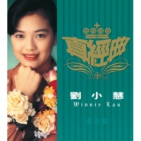 Winnie Lau/Vivian Lai Shuo Ai Tan Qing [Album Version]