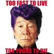 氣志團 TOO FAST TO LIVE  TOO YOUNG TO DIE