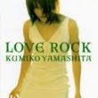 山下久美子 LOVE ROCK