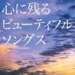 ジョルジア・フマンティ 心に残るビューティフル・ソングス -永久保存版-