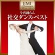 奥田宗宏とブルースカイ・ダンス・オーケストラ イン・ザ・ムード