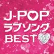 Spontania J-POPラブソングベスト