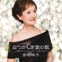 安田祥子 カッチーニのアヴェ・マリア