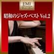 中村八大 昭和のジャズ・ベスト Vol.2