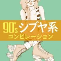 VARIOUS 90's シブヤ系 コンピレーション