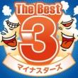 マイナスターズ The Best3 マイナスターズ