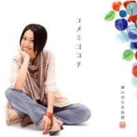 諫山実生 あなたに贈る詩 (new version)