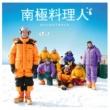 阿部 義晴/ユニコーン 「南極料理人」サウンドトラック
