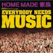 HOME MADE 家族 EVERYBODY NEEDS MUSIC