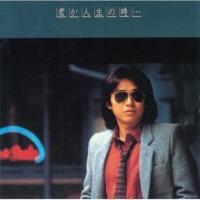 浜田 省吾 青春のヴィジョン(1979)