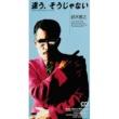 鈴木 雅之 違う、そうじゃない/渋谷で5時 ~Romantic Single Version~