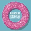 プリンセス プリンセス 世界でいちばん熱い夏