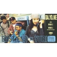 EAST END × YURI 素直に (version for boys)