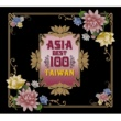 COCO LEE Asia Best 100~Taiwan