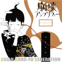 ASIAN KUNG-FU GENERATION 粉雪