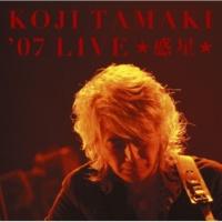 玉置 浩二 Lion(2007 LIVE)