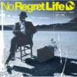 No Regret Life 西向き