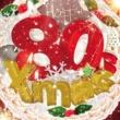 NEW KIDS ON THE BLOCK ハッピー80's クリスマス!