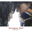 Original Soundtrack ノルウェイの森 オリジナル・サウンドトラック