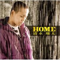 清水 翔太 HOME (Instrumental)